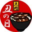 doyounoushi1