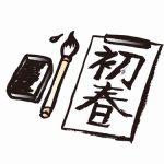 大人の書き初めの言葉。四字熟語・二文字・一文字の例は?
