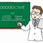 准教授と助教授の違いとは?また助教と助手はどう違うの?