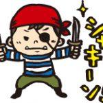 ハロウィンで海賊になりたい子供のための手作り衣装を3つ紹介!