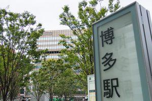 博多駅の看板