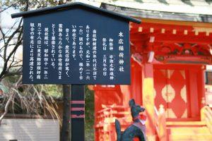 末広稲荷神社の看板