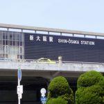新大阪駅でお土産を買うならコレ!人気ランキング5選+α!