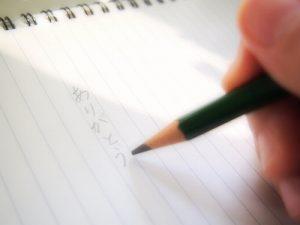 祖父母へ手紙を書く