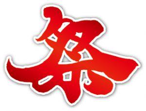 祭りのロゴ
