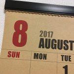 8月8日は記念日の数が何故多いの?全記念日を一覧で紹介します!