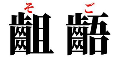 齟齬(そご)の意味 - goo国語辞書
