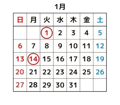 2019年1月のカレンダー