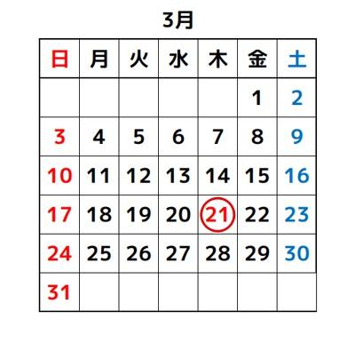 つ 3 カレンダー が