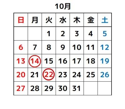 2019年10月のカレンダー