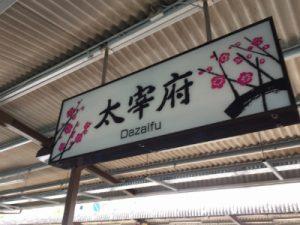 太宰府の駅