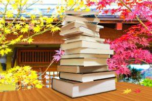 文学を楽しむ季節
