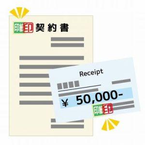 領収書や契約書に収入印紙を
